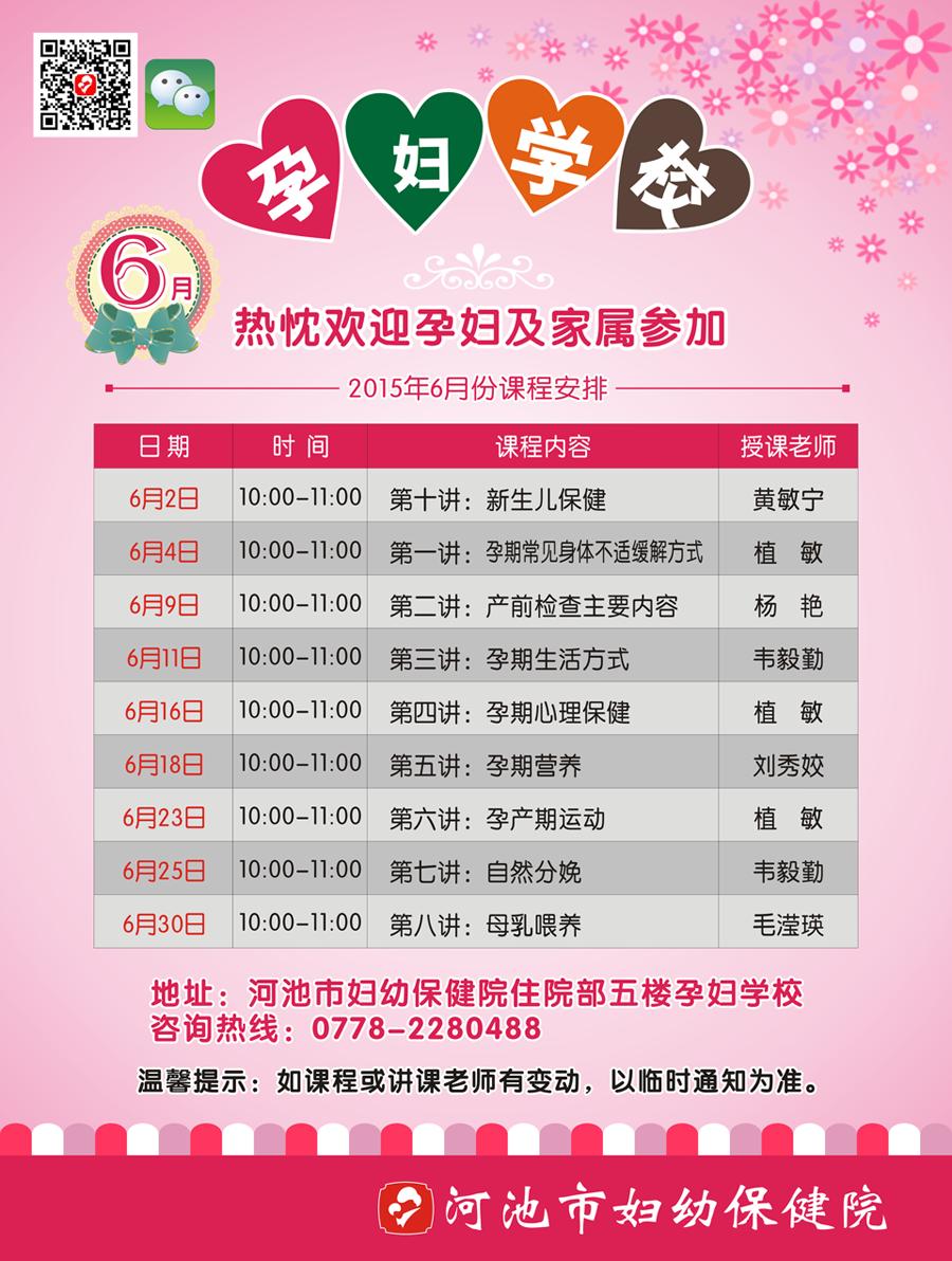 """孕妇学校2 孕妇学校 2015-01-19孕期健康检查早安排 一,尽早""""建卡""""."""